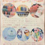 【イベント出店】4/4(火)みみにっくびー春まつり