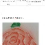 薔薇、描いてもらいました!
