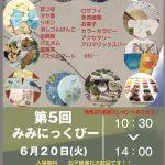 【イベント出店】6/20(火)みみにっくびーマルシェ