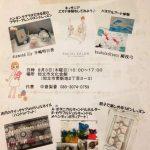【出店します】8/3知立・メナードコラボイベント