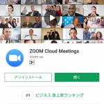 どこからでも繋がるツール、zoom。