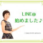 LINE@、始めました!
