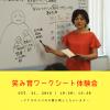 【残2】10月31日 笑み育ワークシート体験会