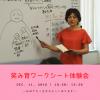 【残2】12月11日 笑み育ワークシート体験会 冬の陣