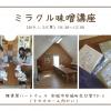 【残席6】ミラクル味噌講座in安城ハートウェル
